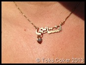 Stacey in Arabic